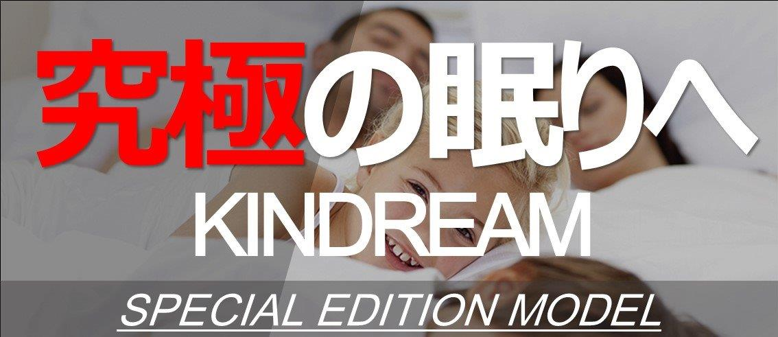 KINDREAM
