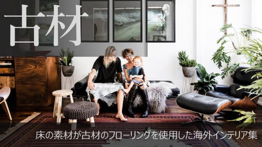 【海外実例集33選】家具選びで迷わない!床に古材を使用した部屋のおしゃれなインテリア