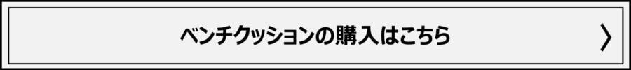 高密度ウレタンを使用してカバーリングタイプのベンチクッション。songsreamオリジナルベンチに使用できる待望の商品です。裏面は滑りにくい構造なので安心してご使用いただけます。