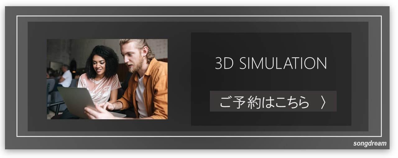 3D インテリア モダン グランクォーツ