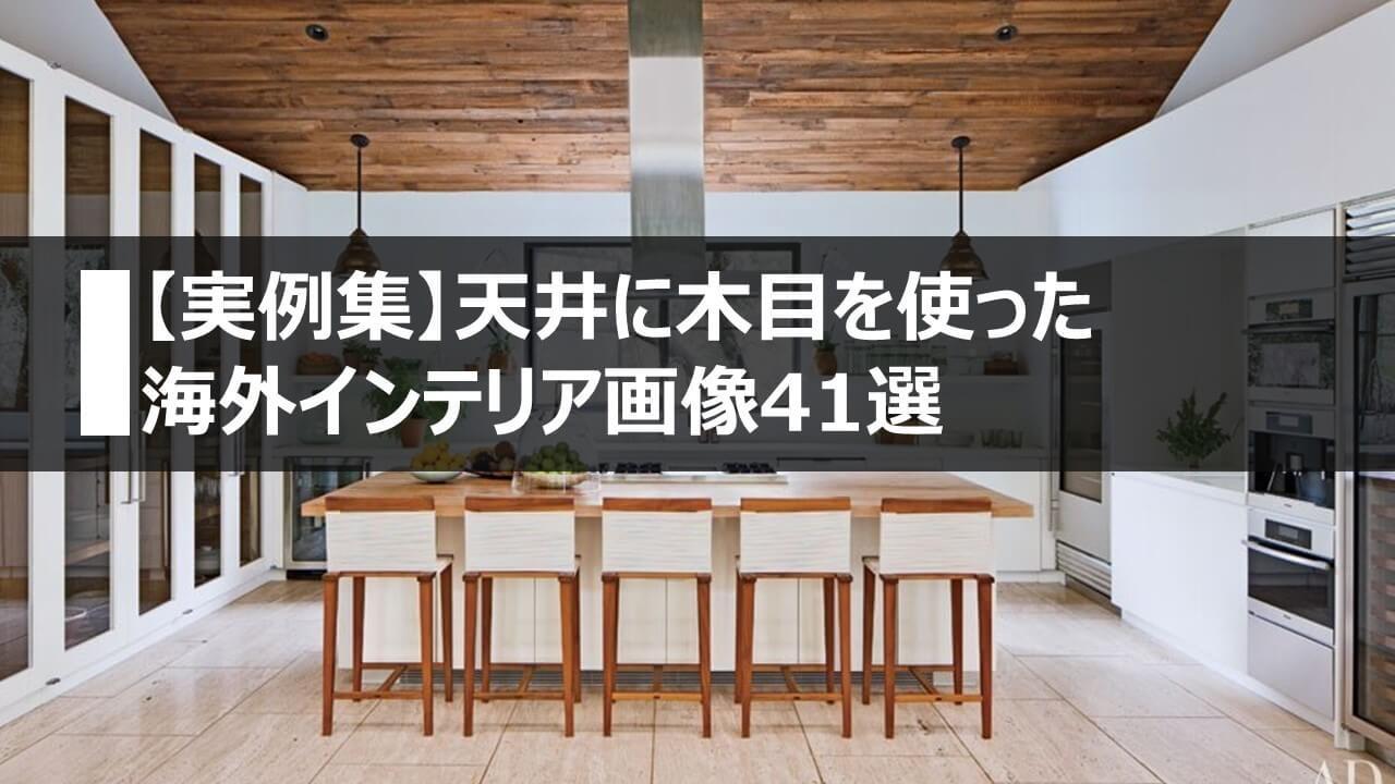 天井 木目 モダン グランクォーツ