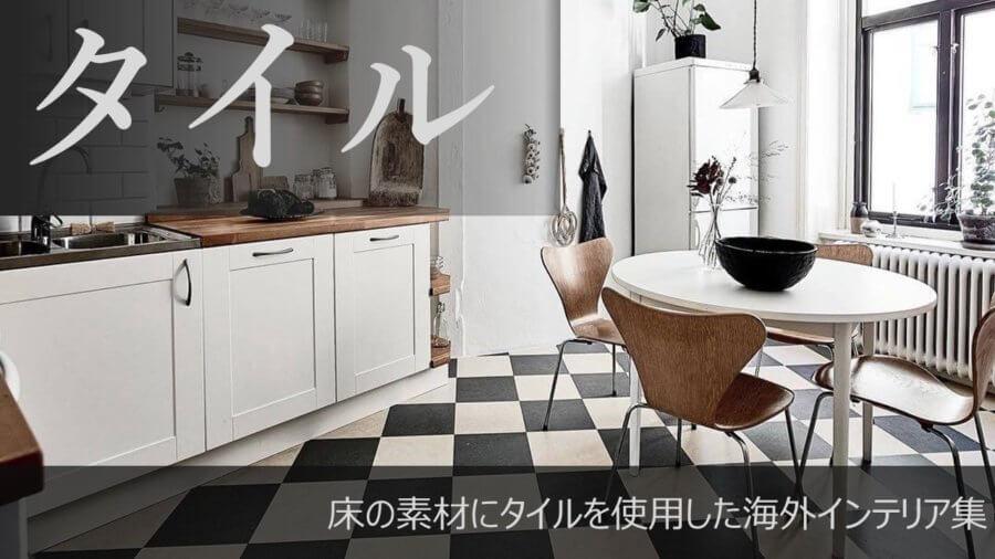 【海外実例集56選】家具選びで迷わない!床がタイルの部屋のおしゃれなインテリア。