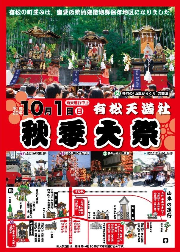 有松天満社秋季大祭 山車祭り