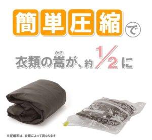 Amazon 圧縮袋