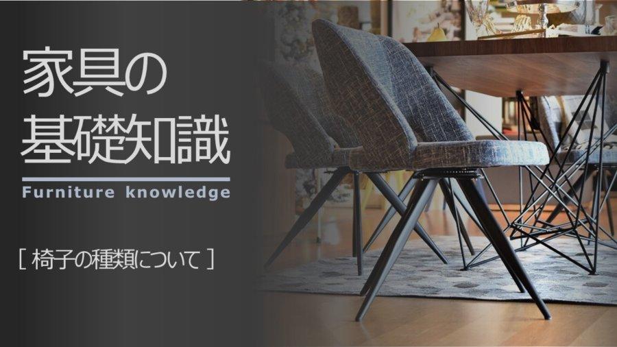 椅子は座るための道具ですが種類はたくさんあります。回転チェアーは乗り降りや方向を変えるときに便利ですね。それぞれに機能には目的があります。今回はいろいろな種類の椅子を紹介していきます。選び方も含めて参考にしてください。