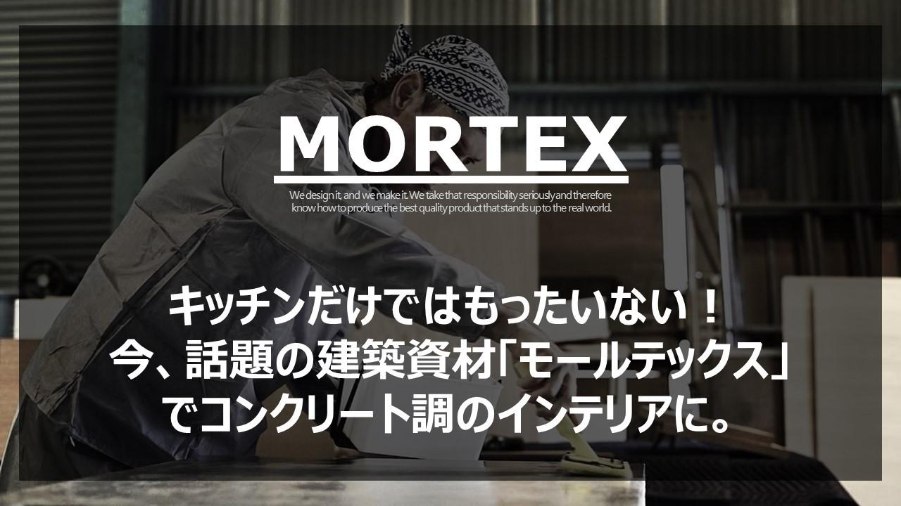 Mortexのコンクリートトッピング製品は、今日の多くのアプリケーションで最も優れた選択肢です。当社のイノベーションは、1962年に創業したオリジナルのKoolDeck®の創造から始まりましたが、我々はMortexから期待されている開発と製品の優位性を引き続き維持してきました。