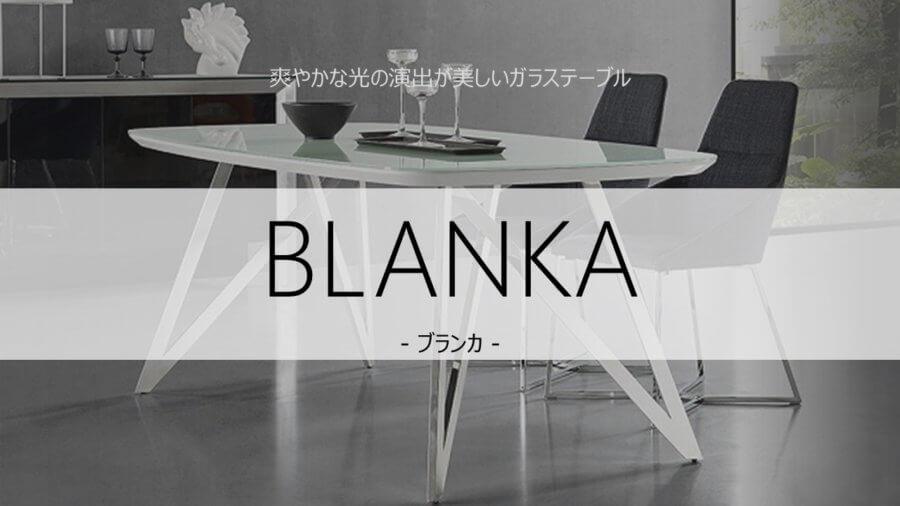 乳白色のガラステーブルブランカはスタイリッシュなインテリアを提案します。脚はクロームメッキでモダンな印象です。脚部は現場で組み付けしますので搬入経路の心配はありません。