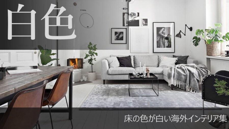 【海外実例集79選】家具選びで迷わない!床の色が白いフローリングのお部屋のおしゃれなインテリア