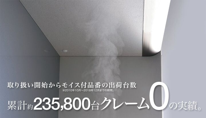 綾野 プロージット 食器棚 セラミック モイス