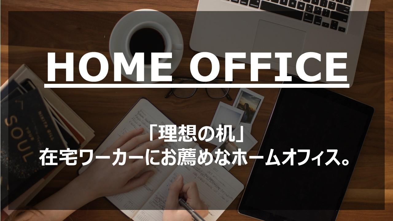 自宅でパソコン作業をする時、どこでしていますか? 食事用のテーブルの上にパソコンを出していると、必要なものを周りに置いて机の上はごちゃごちゃ、なんてことも。パソコン専用のデスクがあると、作業効率も上がって部屋もスッキリ片付くはず。