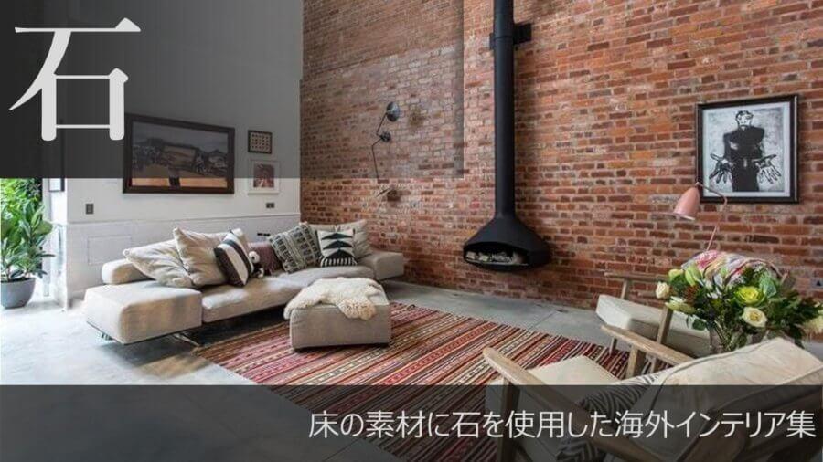 【海外実例集54選】家具選びで迷わない!床の素材に石を使ったお部屋のおしゃれなインテリア
