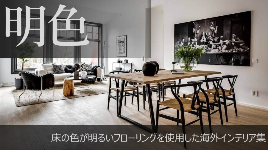 床の色が明るいフローリングを使用したお洒落な海外インテリア実例集です。床の色が明るい事で幅広いインテリアを提案することができます。オーク材やビーチ材のフローリングが多く見られます。日本でも最もポピュラーなのでこれから新築やリフォームをする方にとっては最も参考になる特集です。
