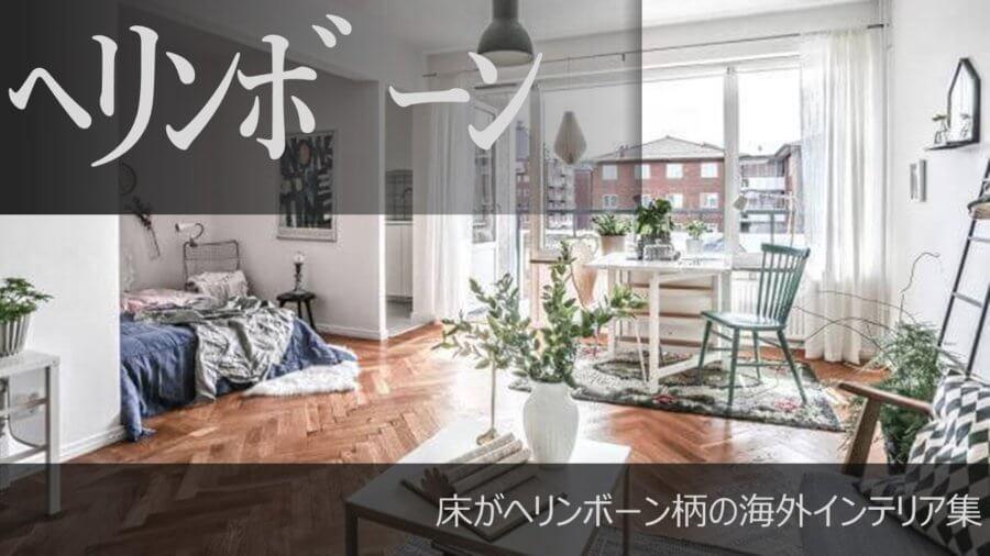 【海外実例集55選】家具選びで迷わない!床がヘリンボーンの部屋のおしゃれなインテリア