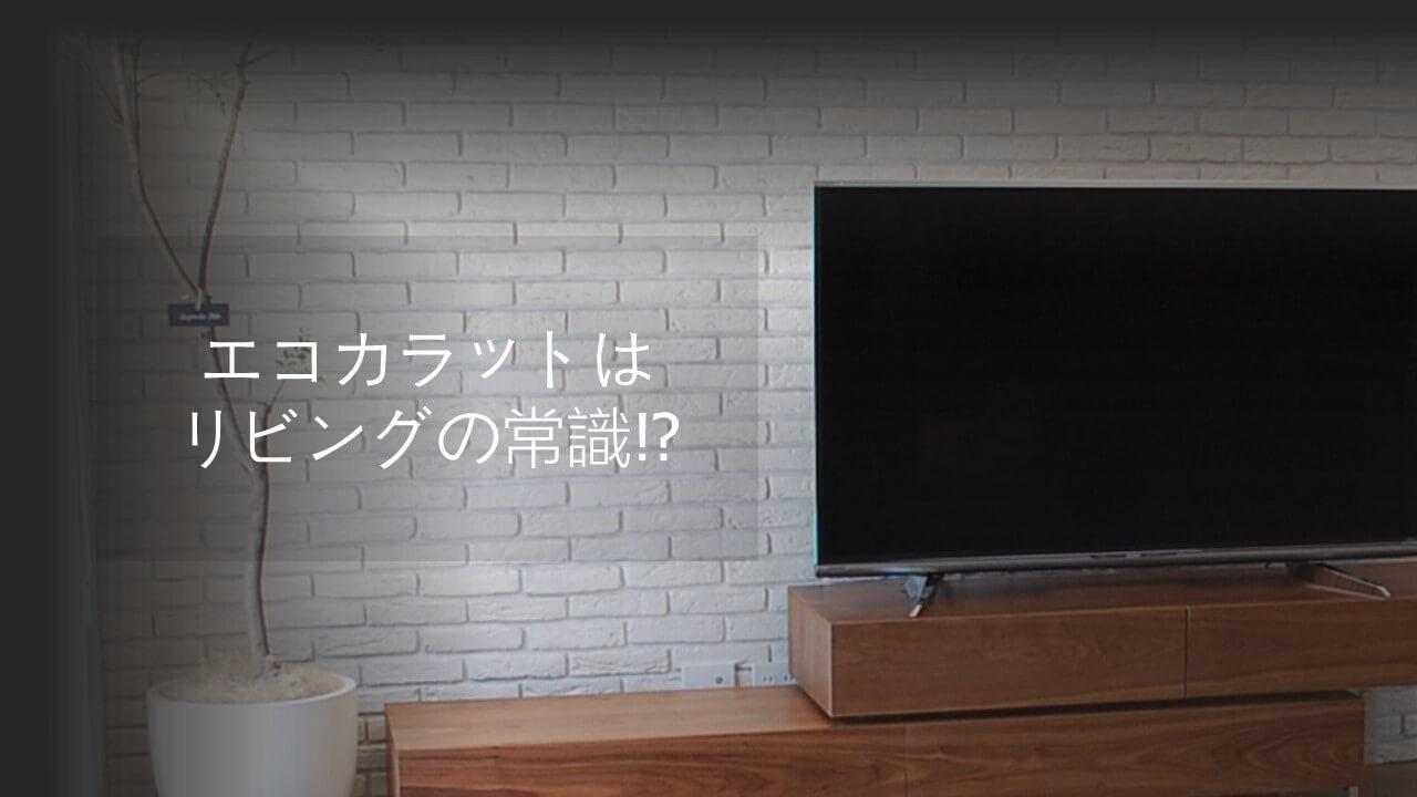 songdreamではこれまでにたくさんのお客様のお宅に家具を納品させていただきました。フォトコンテストも定期的に実施していてエコカラットを壁面に施工されている方を多く見かけます。特にテレビボードの背面の壁はかなり高い確率でエコカラットが採用されています。当初エコカラットは見た目のインテリアとしてアクセントになるのが売りだと思われていました。実際には室内の空気にとっていろいろとメリットがある素材であることが広く認知されてきています。ルックスと実用性を兼ね備えたこの素材はかなりおススメです。このブログはこれから家を建てる方やリフォームを検討されている方にも読んでもらう機会があるのかもしれないので自分の勉強も兼ねて記事にしてみました。