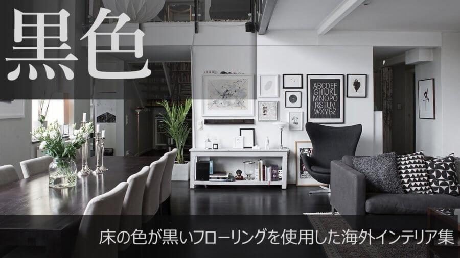 【海外実例集79選】家具選びで迷わない!床の色が黒いフローリングのお部屋のおしゃれなインテリア