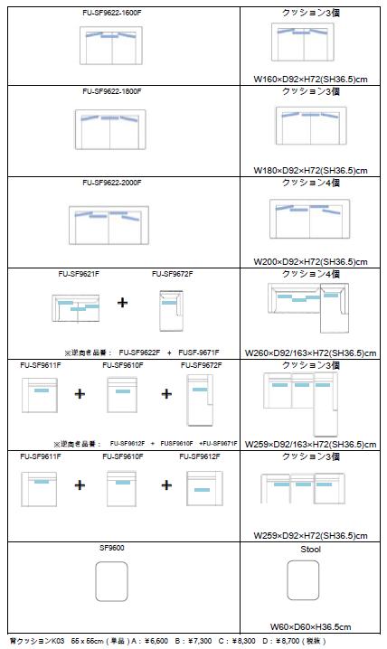 モダンインテリア songdreamの新型ソファ ALTOアルトの組み合わせ一覧表