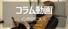コラム動画