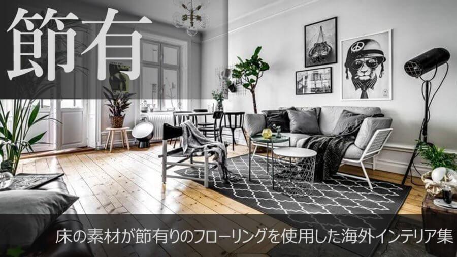 【海外実例集58選】家具選びで迷わない!節のあるフローリングのおしゃれなインテリア